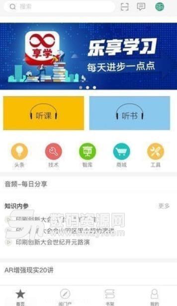 享学云app苹果版下载