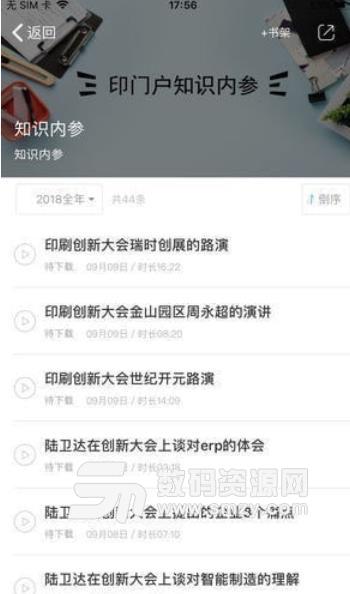 享学云app苹果版