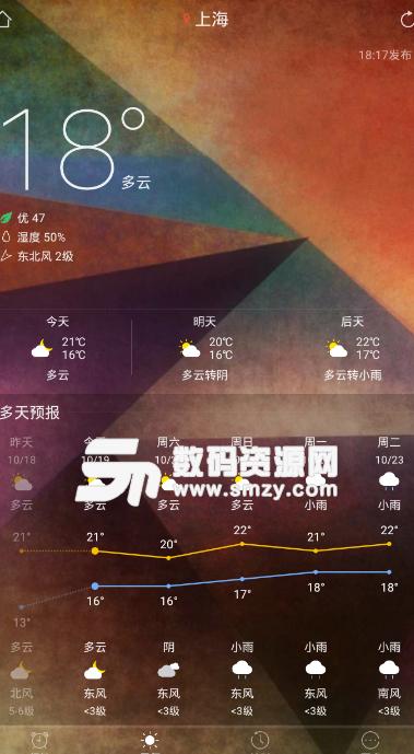 朝夕闹铃app安卓版截图