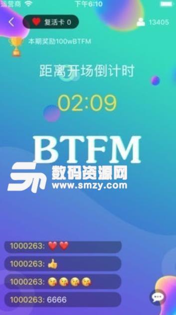 BTFM答题ios版