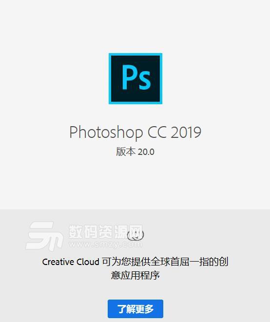 Photoshop cc 2019破解下载