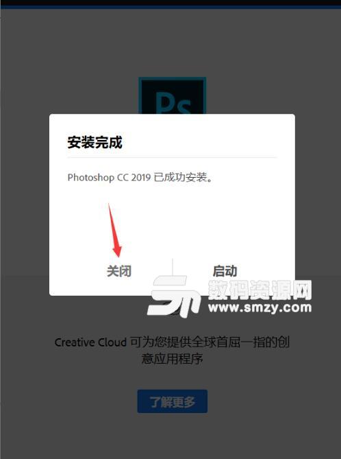 Photoshop cc 2019和谐补丁