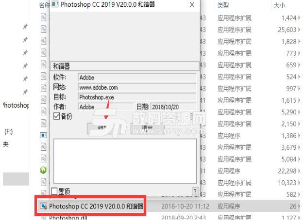 Photoshop cc 2019破解补丁使用方法