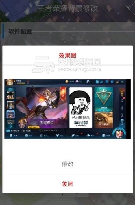 王者荣耀背景修改器app