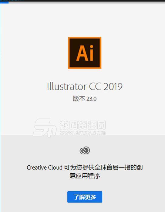 illustrator cc2019激活补丁