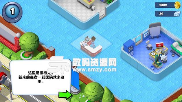 医院经理模拟器安卓版安卓
