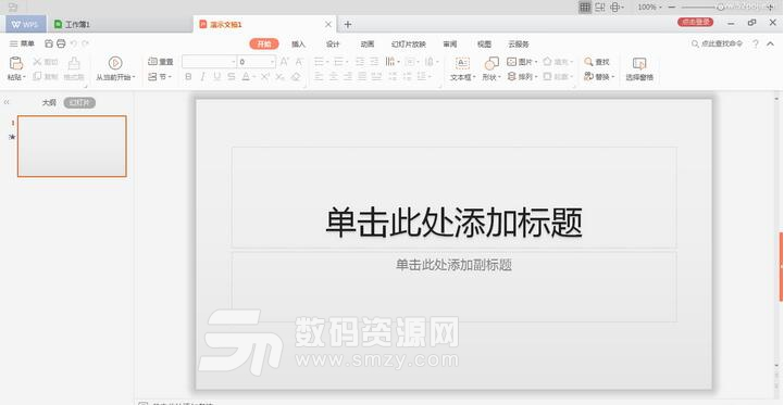 WPS Office 2019修改版