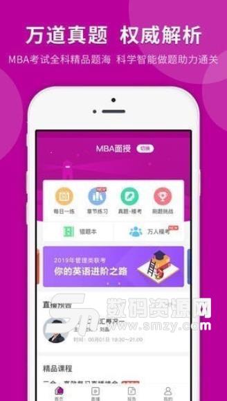 MBA快题库app苹果版截图