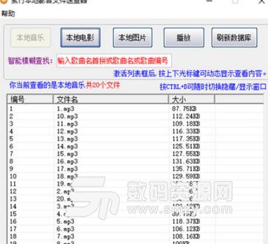 紫竹本地影音文件速查器正式版