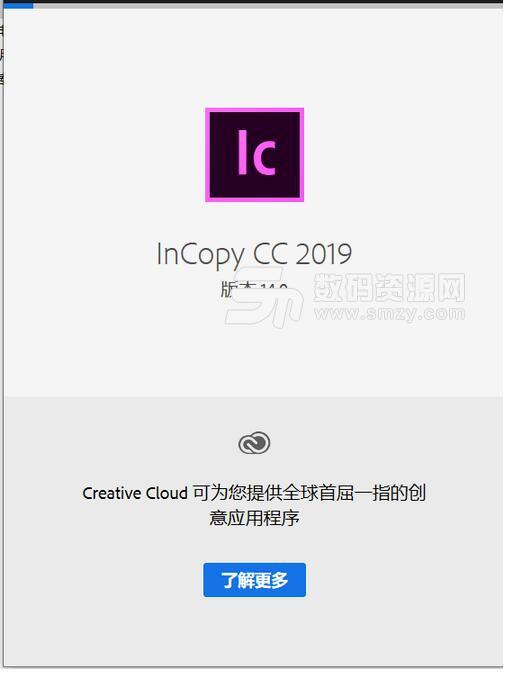 InCopy cc 2019注册补丁