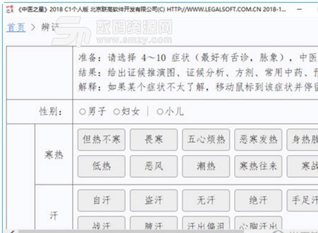 中医之星计算机辅助症候辨证系统最新版