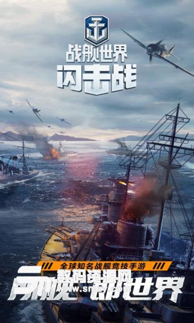 战舰世界闪击战新手礼包兑换码