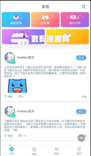 飞猫云app特别版