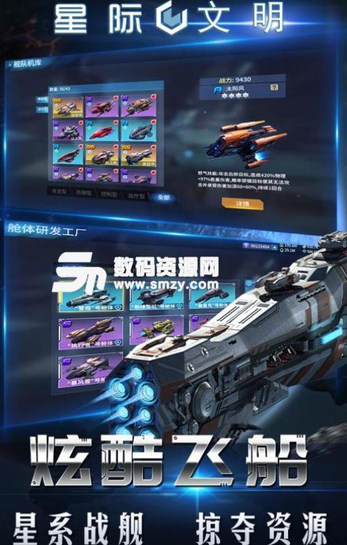 星际文明九游安卓版下载