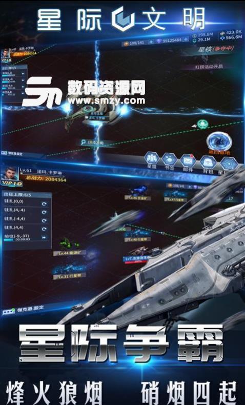 星际文明九游安卓免费版