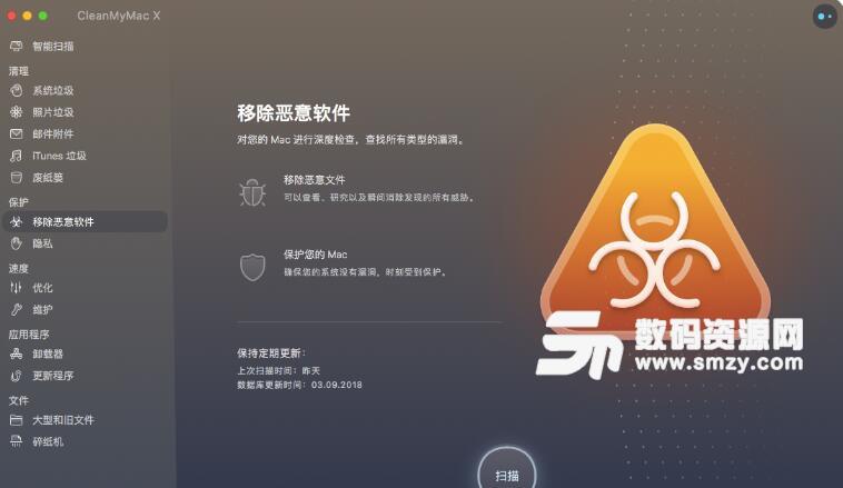 CleanMyMac X简体