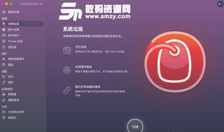 CleanMyMac X简体中文版苹果电脑版