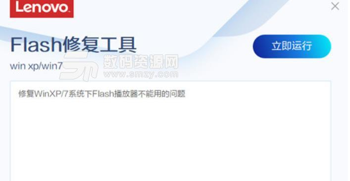 Windows Flash修复工具