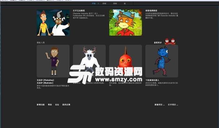 Character Animator CC2019破解版