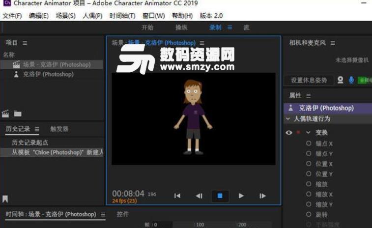 Character Animator CC2019特别版截图