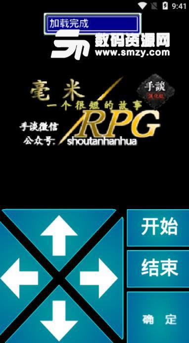 毫米RPG手游汉化版下载