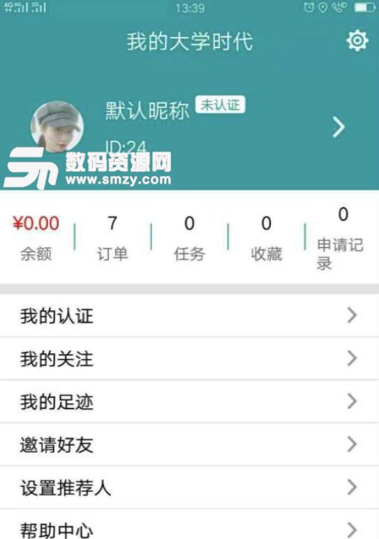 我的大学时代手机版(便民服务app) v1.0.0 安卓版