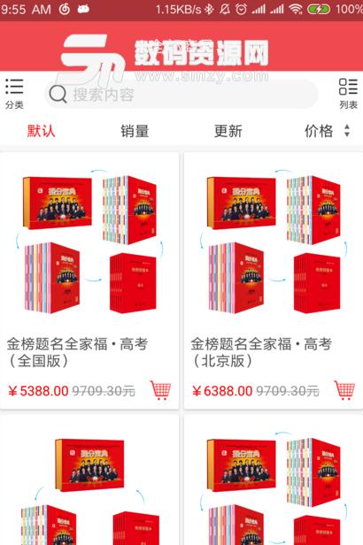 提分超市安卓版(中学生学习教育app) v1.0 手机版