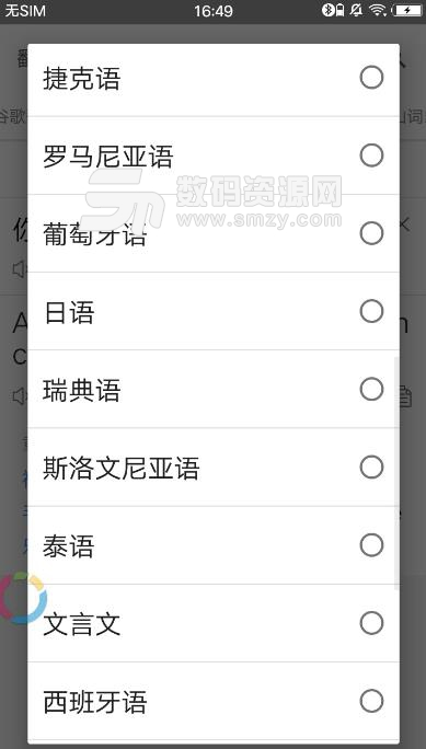 神马以及谷歌,翻译支持百度,搜狗,搜索,谷歌,金山等,音乐有网易,qq图片