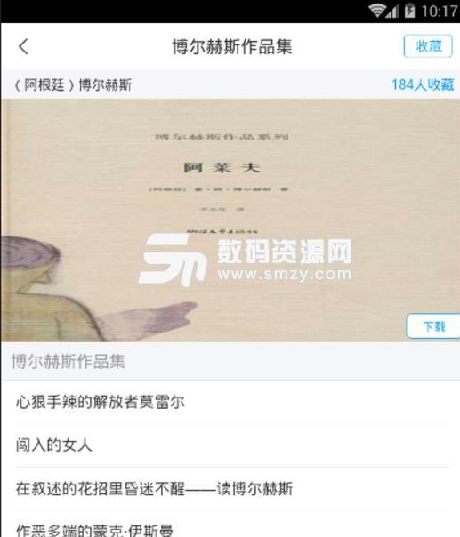 广东电网图书馆安卓版(进行教育培训) v1.0.0 手机免费版