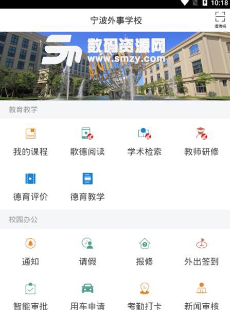 i外事手机版(宁波外事学校校园app) v1.3.1 安卓版