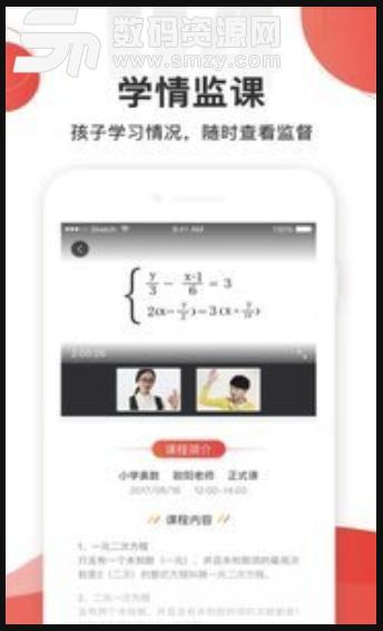 互助作业答案手机版
