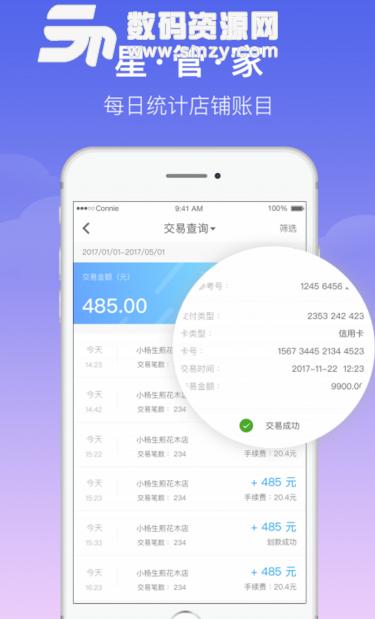 星管家安卓版(好用的店铺管理app) v2.7.0 最新版