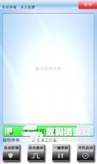 病毒杀手APP安卓版下载