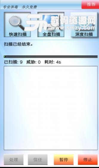 病毒杀手APP安卓最新版