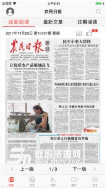 农民日报APP苹果版