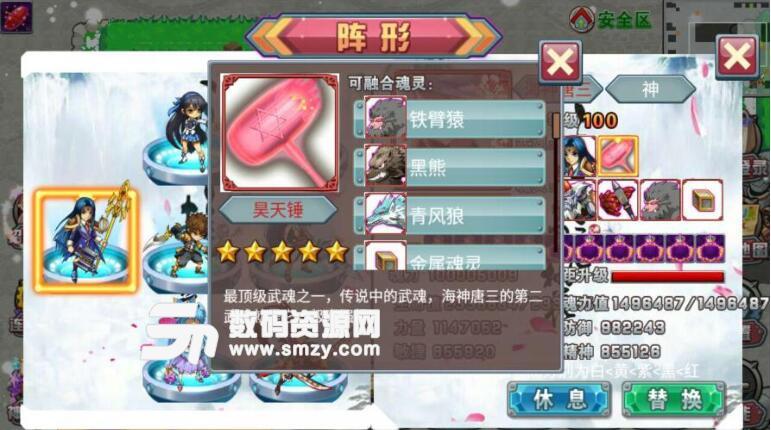 斗罗大陆3龙王传说安卓版