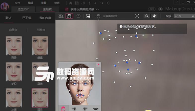 MakeupDirector官方版