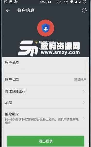 第二空间app解锁版