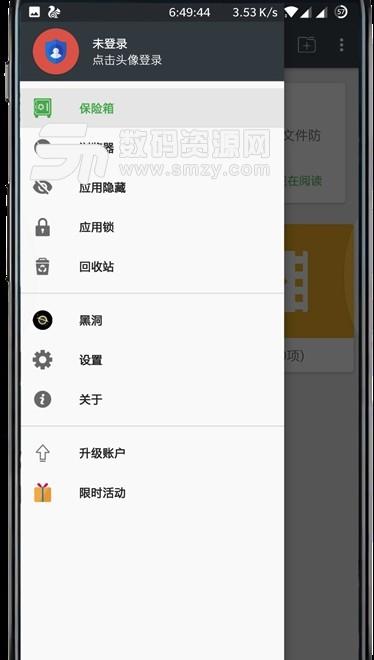 第二空间app