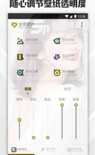 全局透明壁纸app