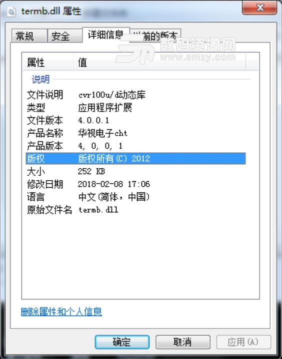 termb.dll文件