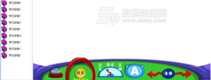 儿童英语字母教学电脑版