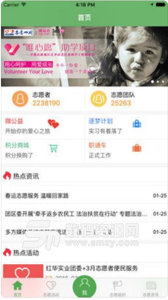 志愿四川APP苹果版