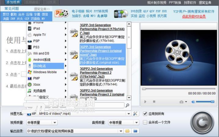 狸窝3GP格式转换器正式版