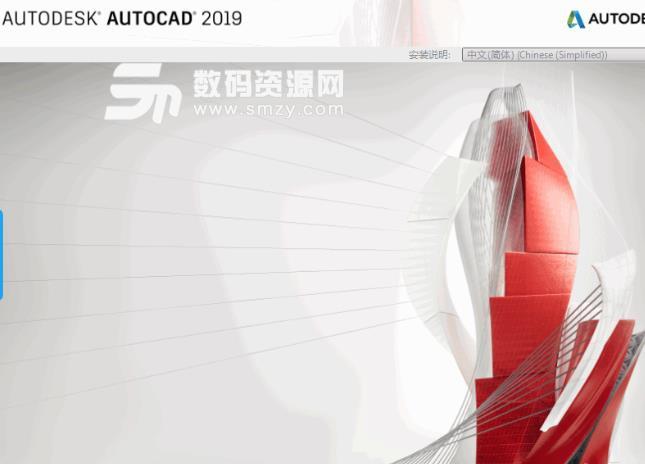 AutoCAD2019破解版