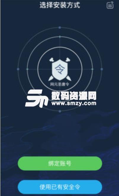 网元圣唐令app苹果版截图