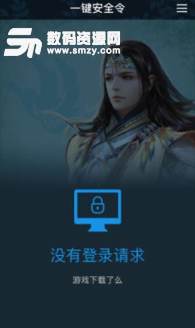 网元圣唐令app苹果版下载