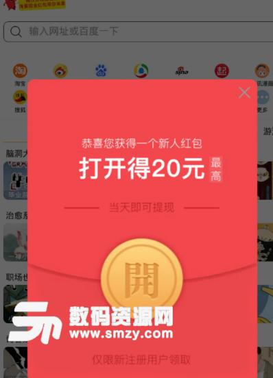 喵咛浏览器app最新