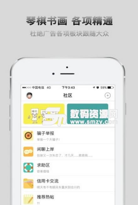 口贷社区app手机版下载