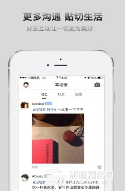 口贷社区app安卓版